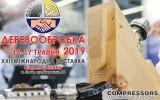 Компанія Compressors International прийматиме участь у XXII-й Міжнародній виста...