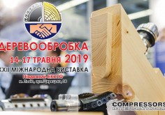 Компанія Compressors International прийматиме участь у XXII-й Міжнародній виставці «Деревообробка 2019».