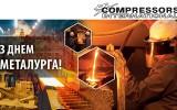 Вітаємо з Днем металургійної та гірничодобувної промисловості!...