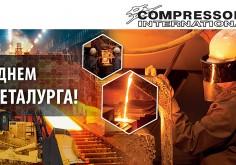 Вітаємо з Днем металургійної та гірничодобувної промисловості!