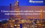 Привітання працівникам нафтової, нафтопереробної, газової промисловості...