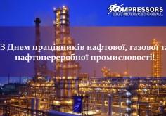 Привітання працівникам нафтової, нафтопереробної, газової промисловості