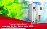 Нова серія модульних осушувачів стисненого повітря GDX від компанії Gardner Denv...