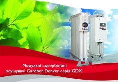 Нова серія модульних осушувачів стисненого повітря GDX від компанії Gardner Denver - спеціальне рішення для будь-якого застосування.