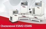 Оновлений модельний ряд бестселерів ESM2 - ESM6...
