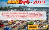Міжнародна агропромислова виставка AGROEXPO-2019...