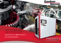 Gardner Denver проектує і виробляє високоякісні гвинтові блоки для стиснення повітря.